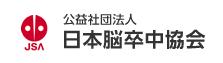 公益社団法人日本脳卒中協会