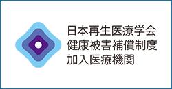 日本再生医療学会健康被害補償制度加入医療機関