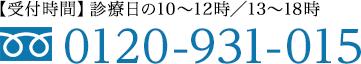 [受付時間]10:00~17:00(水・土・日休診) tel:0120-931-015