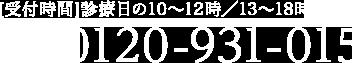 [受付時間]10:00~17:00(水・土・日休診) フリーダイヤル0120-931-015