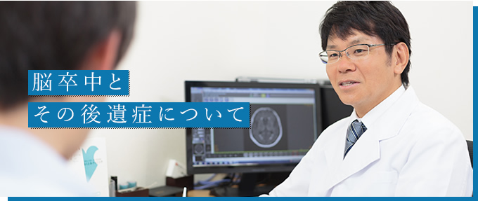 脳卒中の後遺症について