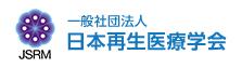 一般社団法人日本再生医療学会