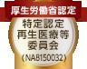 厚生労働省認定特定認定再生医療等委員会