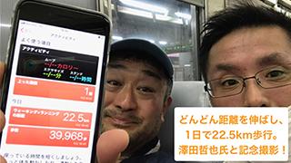 どんどん距離を伸ばし、1日で22.5km歩行。澤田哲也氏と記念撮影!